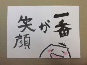 ティオで笑顔になれる筆文字♪