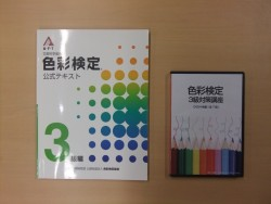 色彩検定の紹介
