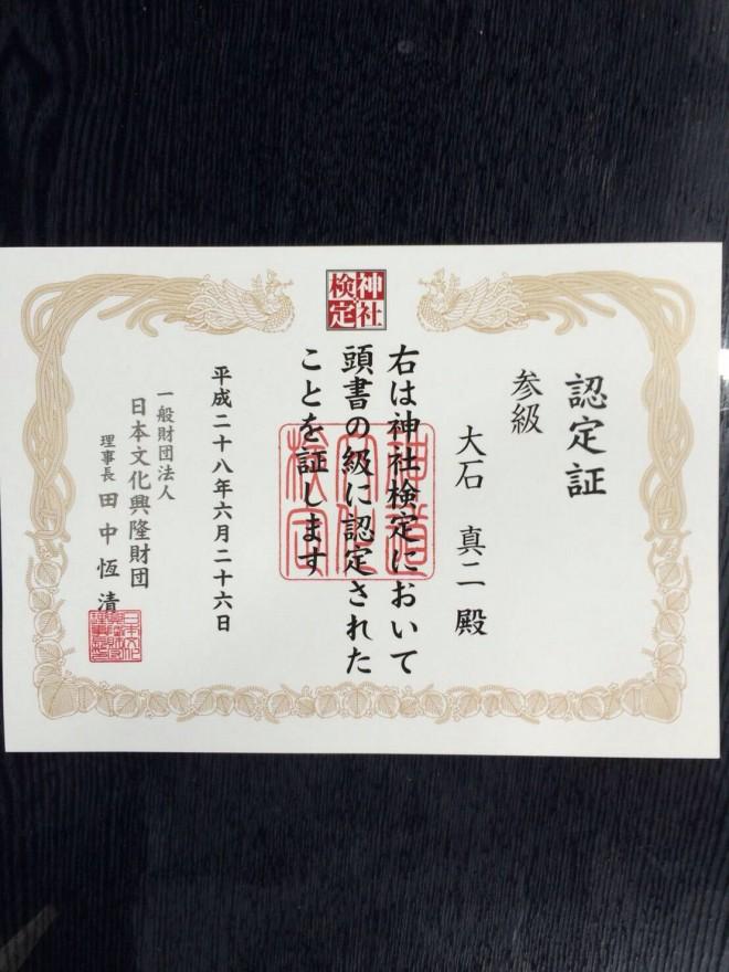 神社検定合格っ!
