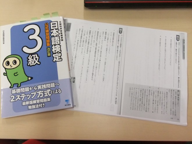日本語検定直前講座!