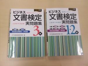 ビジネス文書検定試験開始!