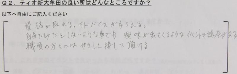 ●中野さん②(H28.3)