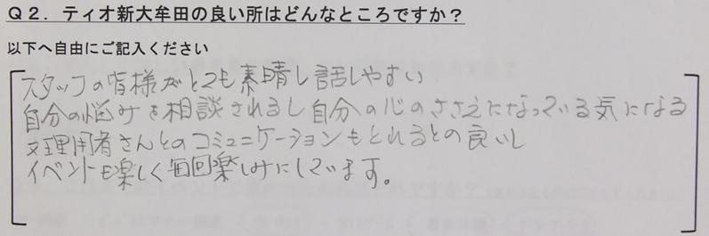 ●入部さん②(H28.3)