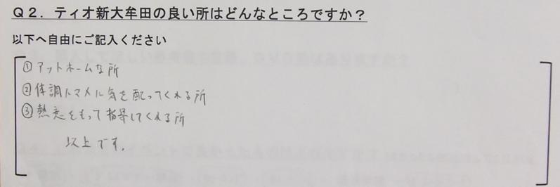 ●宮田さん②(H28.3)