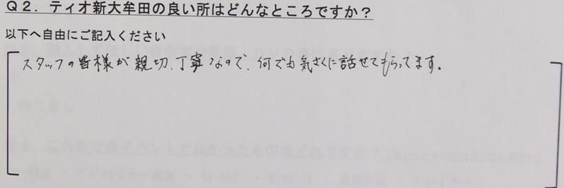 ●松井さん②(H28.3)
