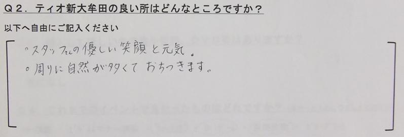 ●橋本さん②(H28.3)