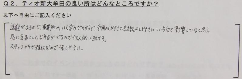 ●石川さん②(H28.3)
