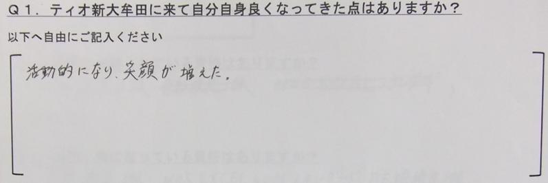 〇坂口さん①(H28.3)