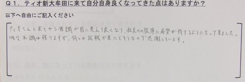 〇宮田さん①(H28.3)