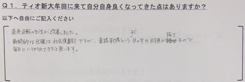 〇高見さん①(H28.3)