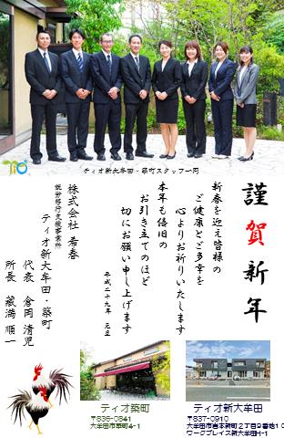 年賀状(平成29年・TIO)