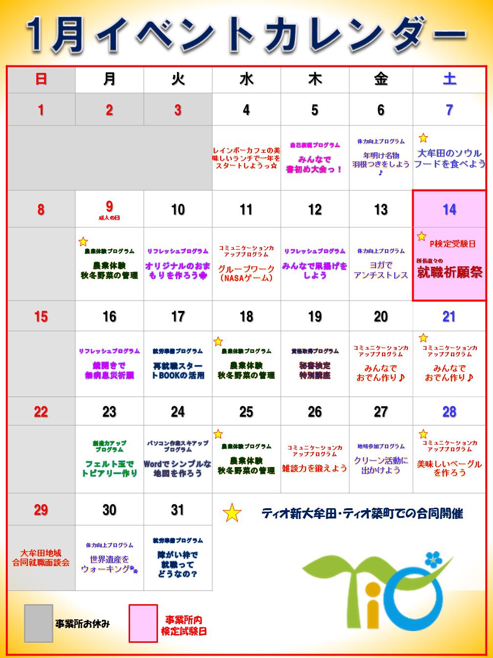1月カレンダー(ティオ新大牟田)
