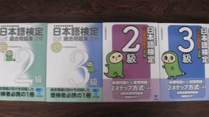 ティオで受検出来る!日本語検定!