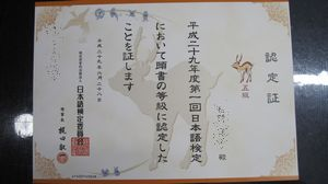 日本語検定見事合格です!