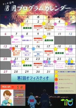 8月カレンダー2