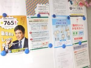 求職活動に関する掲示物を紹介!