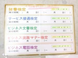 ビジネス系検定開催!