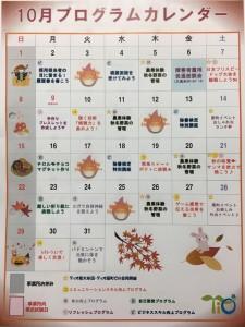 10月プログラムカレンダー