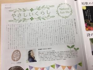 事業所より発行している雑誌をご紹介!