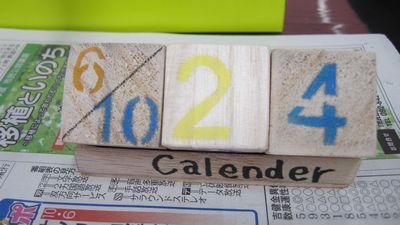 サイコロカレンダーを作ろう♪