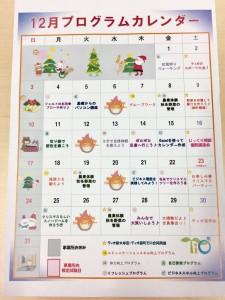 来月のカレンダーをご紹介☆