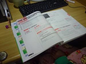 P検受検に向け猛勉強中!