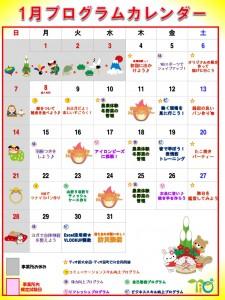 新年初開所&1月プログラムの紹介☆