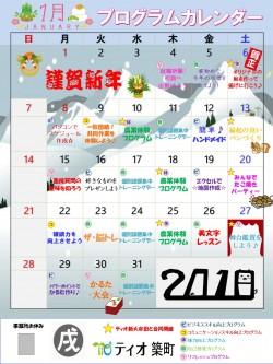 平成30年1月プログラムカレンダ-(ティオ築町)