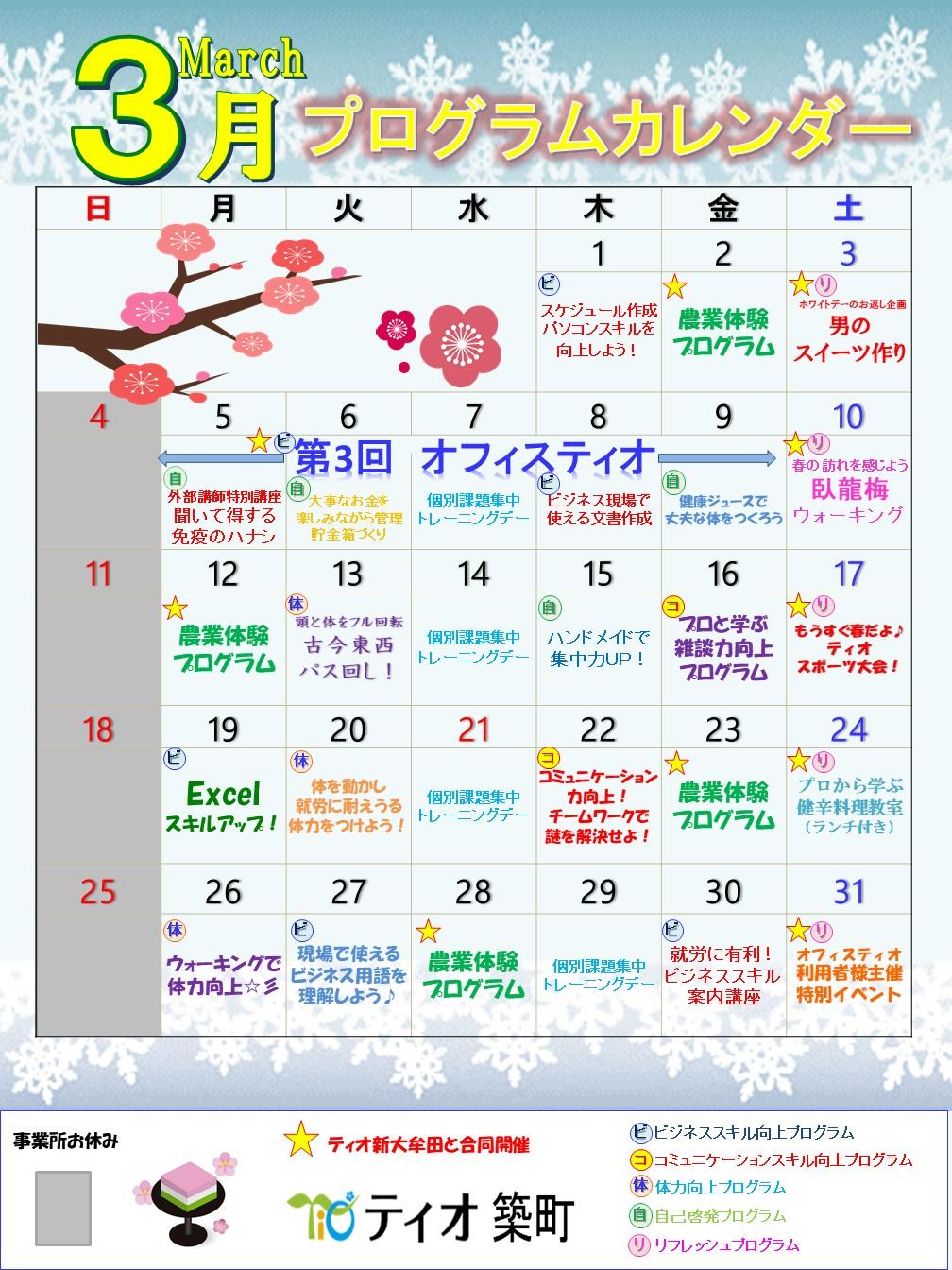 就労移行支援事業所ティオ築町のプログラムカレンダー