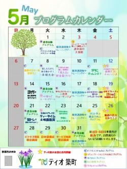平成30年5月プログラムカレンダー(ティオ築町)