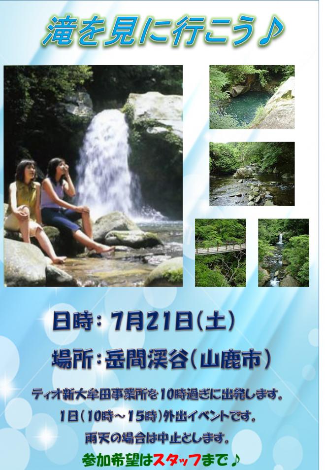 滝を見に行こう