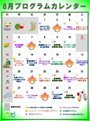 8月カレンダーのご紹介☆彡