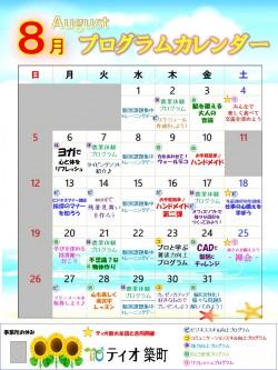 平成30年8月プログラムカレンダー(ティオ築町)