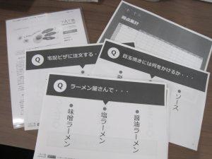 十人十色ゲームでコミュニケーションを学ぼう☆
